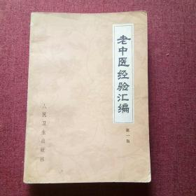 老中医经验汇编(第一集)