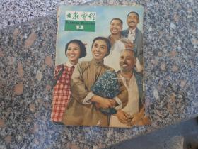 杂志;大众电影1964年第12期总288期;电影必须为社会主义时代的工农兵服务