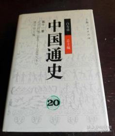 中国通史(20)