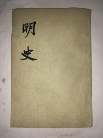 明史5 第五册 竖版繁体 馆藏