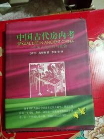 私藏精装《中国古代房内考》