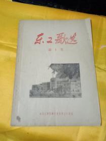《东工歌选》第一集东北工学院学生会群众文化部编