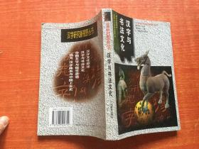 汉字研究新视野丛书:汉字与书法文化