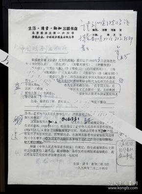 三联书店关于金庸作品出版资料