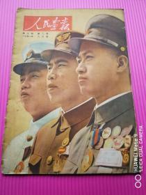 8开《人民画报》朱德总司令庆祝中国人民解放军建军24周年、彭总司令员在朝鲜战场前线、全国各大院校青年学生踊跃参加军事院校。1951年2月第2期。无涂、无划、保真、不缺页。
