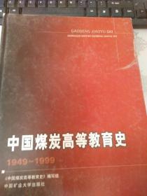 中国煤炭高等教育史:1949~1999