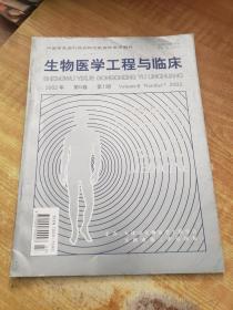 生物医学工程与临床(2002年第6卷第1期)
