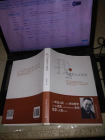 我与马克思主义哲学 (杨春贵 著)