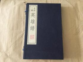 水滸三國英雄譜  僅印200套  一函二冊全  (孔網最低價)