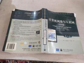 计算机网络与互联网第四版 英文版