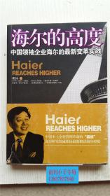信天翁财经丛书·海尔的高度:中国领袖企业海尔的最新变革实践 胡泳 著 浙江人民出版社 9787213037474