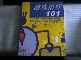 游戏治疗101