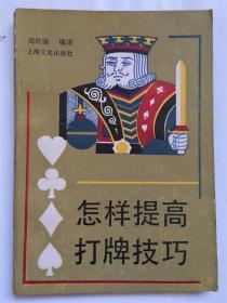 怎样提高打牌技巧/周铁锚编译/上海文化出版社