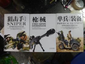 世界经典单兵装备手册:《狙击手:世界著名狙击手全记录》《枪械:世界经典枪械完全手册》《·单兵装备:世界经典单兵装备手册》
