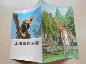 70年代【上海西郊公园导游小册】