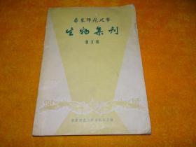 华东师大生物集刊 第一集 1958年 创刊号 印750册