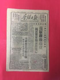 民国38年报纸(晋绥日报)4月26号,8开4版,解放南京,太原解放守敌全歼,捉拿战犯梁化之等,