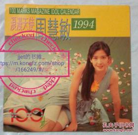 明星挂历~浪漫天使 周慧敏 1994挂历 14张全,绝世美女。