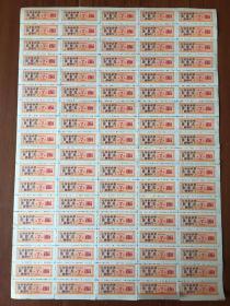 1992年7月份 北京市面票伍佰克 整版90枚