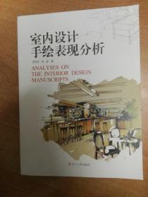 室内设计手绘表现分析(大16开本)