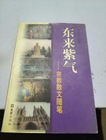 东来紫气(宗教散文随笔)