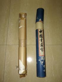 八十年代 天津杨柳青 木板水印笺 四尺 40枚