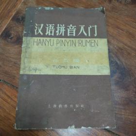 汉语拼音入门。