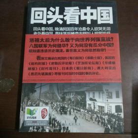 回头看中国:光怪陆离的晚清众生相,啼笑皆非的民国八卦史
