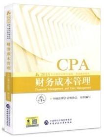 现货正版 2018注会教材 财务成本管理 中国财政经济出版