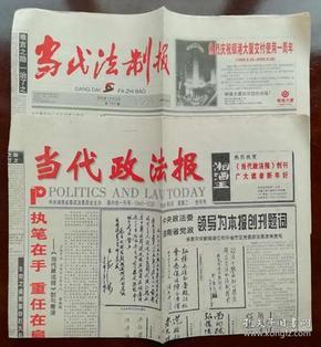 【年前不再发货】《当代政法报》创刊号、更名号(2000年10月更为《当代法制报》)