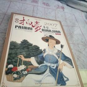 2007古董拍卖年鉴:书画卷