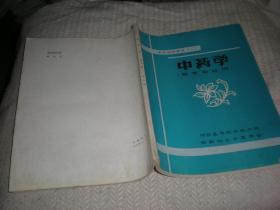 中医函授教材   中药学 河北医学院邯郸分院