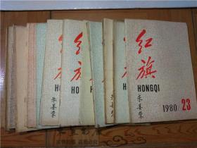 老杂志 红旗 1980年1.2.6-23期 历史的审判 人民的胜利