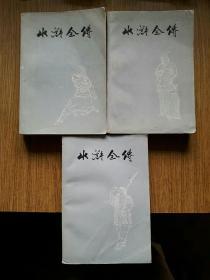 文革版: 水浒全传 上中下全三册 白描绣像本(1975年一版一印)——带毛主席语录