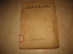 美国之重工业(民国35年上海初版)