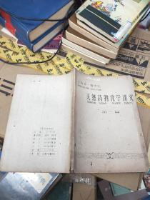 上海第一医学院天然药物化学讲义(第三篇):糖类