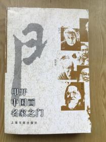 叩开中国画名家之门 (舒士俊著 )大32开.品相好【32开--41】