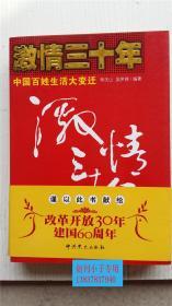 激情三十年:中国百姓生活大变迁 李庆山、吴伊婷  编著 中共党史出版社 9787509801390