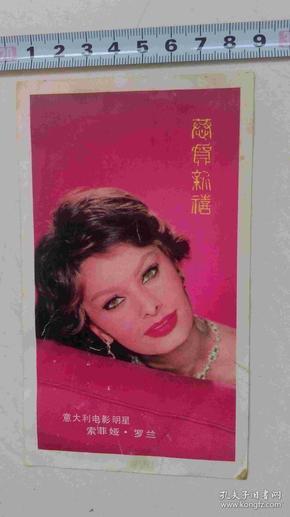 年历卡(1986年)