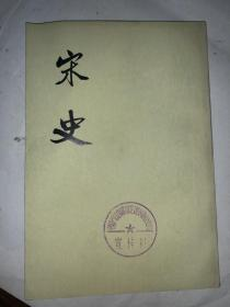 宋史22   第二二册 竖版繁体 馆藏