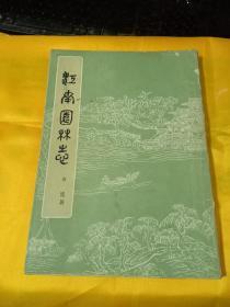 江南园林志( 平装初版本 16开 1963年1版1印,240余幅图片