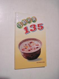 巧制补粥135