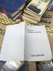 降脂新药-白藜芦醇甙的研制资料(手抄本)