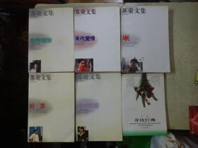 苏童文集:后宫、米、婚姻即景、世界两侧、末代爱情、寻找灯绳【6册合售】