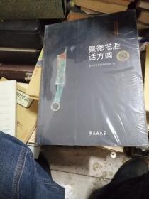 北京市古代钱币展览馆钱币知识讲座论丛(一):聚徳揽胜话方圆