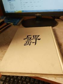 汉代碑刻隶书选粹 精装 一版一印