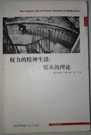 【汉译精品・思想人文】权力的精神生活:服从的理论