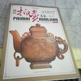 2007古董拍卖年鉴:玉器卷