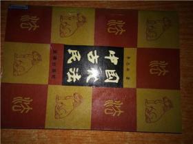 中国古代民法