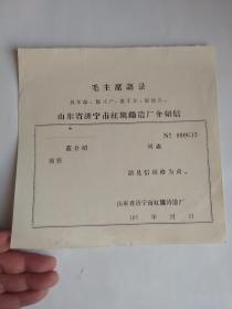 (带语录)山东省济宁市红旗铸造厂介绍信 【空白页】